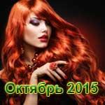 Лунный календарь стрижки и окраски волос на октябрь 2015