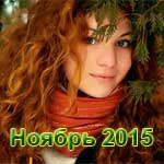 Лунный календарь стрижки и окраски волос на ноябрь 2015