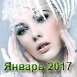 Календарь стрижки и маникюра январь 2017