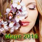 Календарь стрижки окраски волос и маникюра на март 2016
