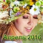 Календарь стрижки и маникюра на апрель 2016