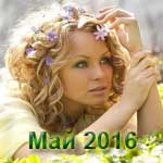Календарь стрижки и маникюра на май 2016