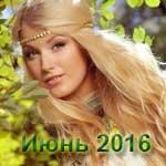 Лунный календарь красоты на июнь 2016 года