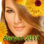 Календарь стрижки волос на август 2017