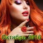 Календарь стрижки и маникюра на октябрь 2016