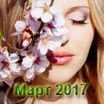 Календарь стрижки окраски волос и маникюра на март 2017