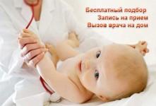 Запись на прием к врачу в Москве и вызов специалиста на дом через интернет