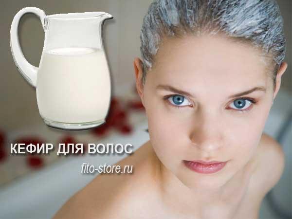 Кефирные маски для красоты волос
