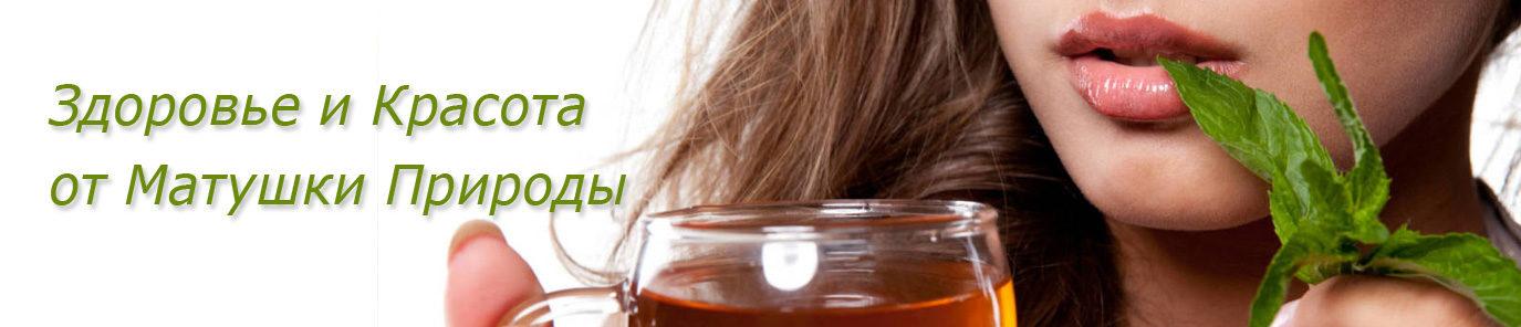 Здоровье и красота в домашних условиях